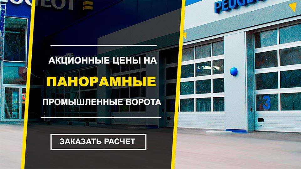 Купить со скидкой секционные промышленные ворота в Киеве