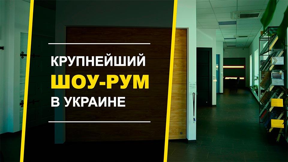 Крупнейший шоу-рум ворот в Киеве