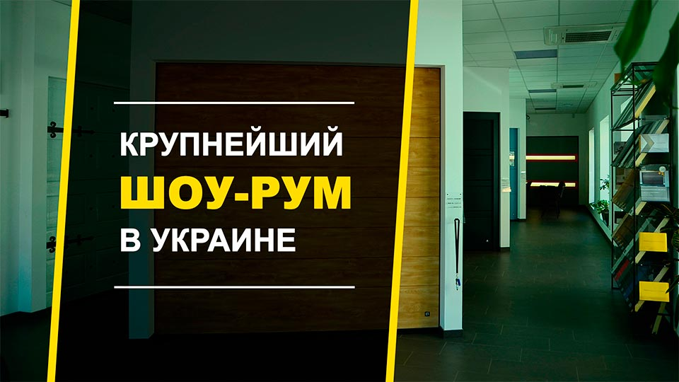 Шоу рум Ryterna Premium