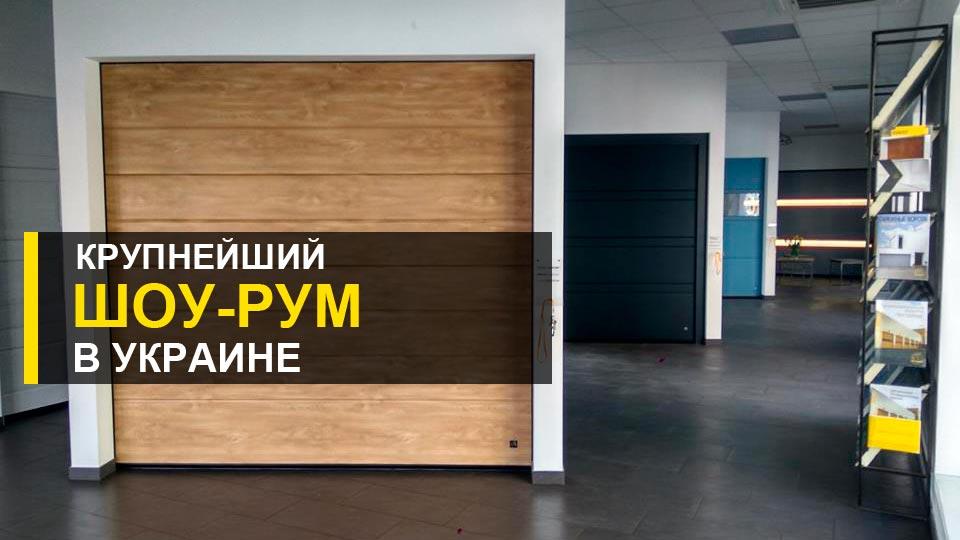 шоурум дверей киев