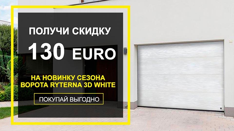 Акция на покупку гаражных ворот в Киеве