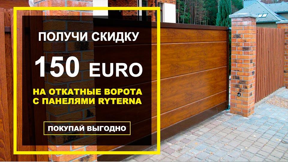 Скидка на откатные ворота в Киеве