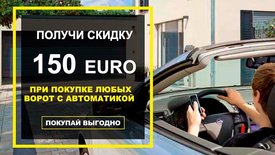 Стоимость автоматики для ворот в Киеве