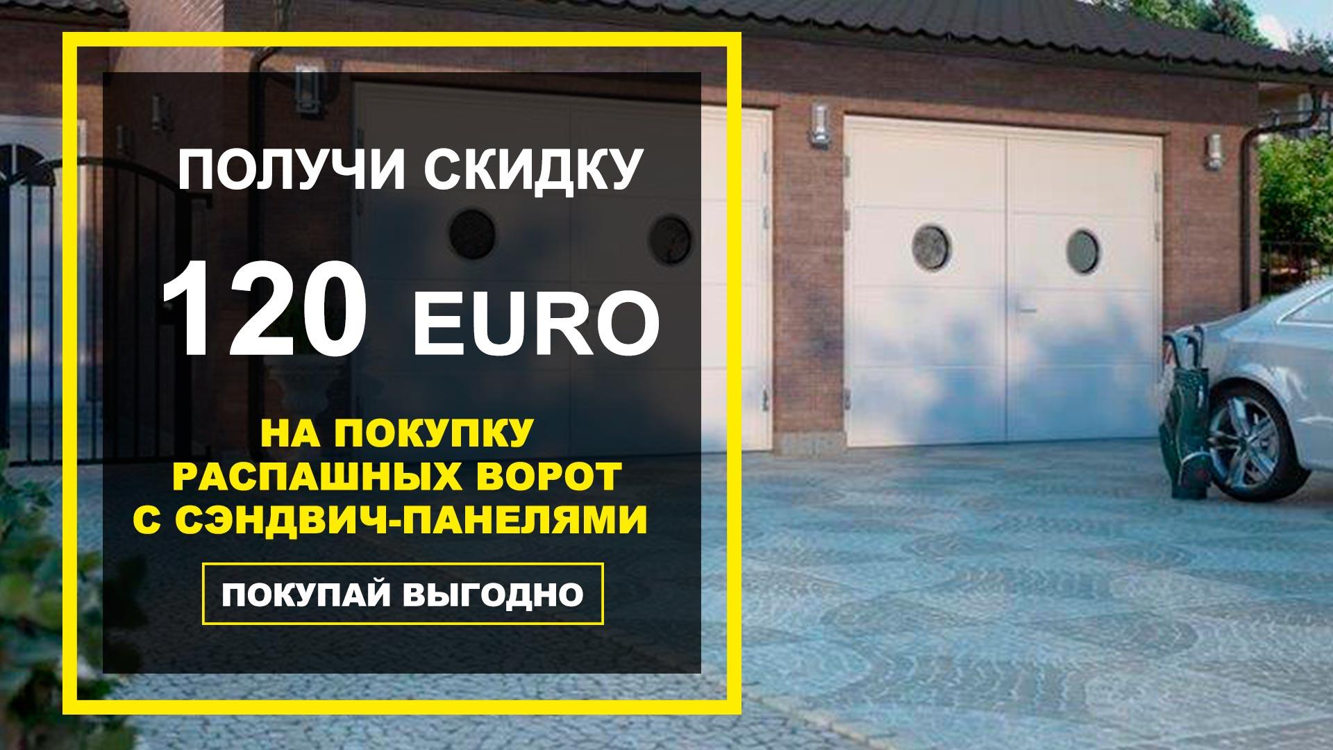 Скидка распашные ворота в Киеве