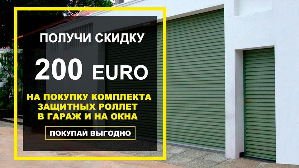 Скидка роллетные ворота в Киеве