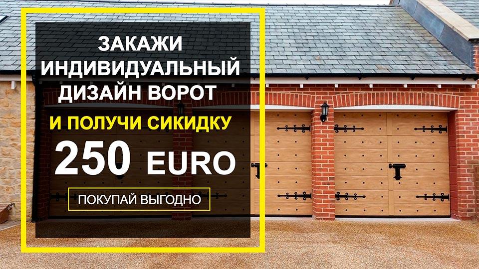 Скидка на Секционные ворота в Киеве