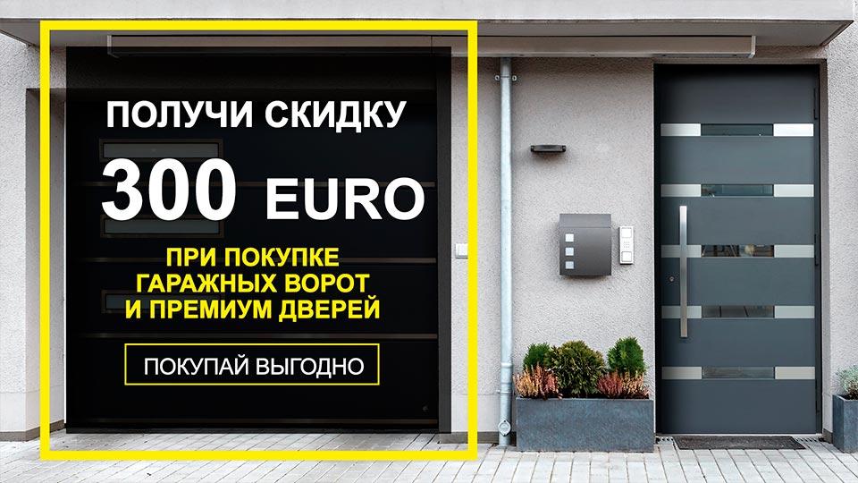 Скидка на гаражные ворота в Киеве
